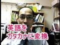 英語や発音記号をカタカナ変換してくれるサイト【英語の独学方法を公開】