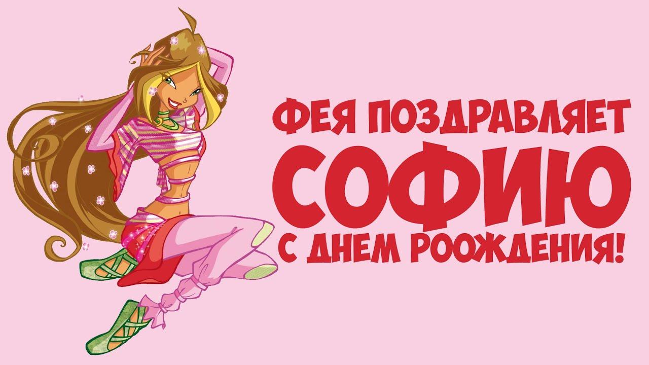 День рождения софия открытка