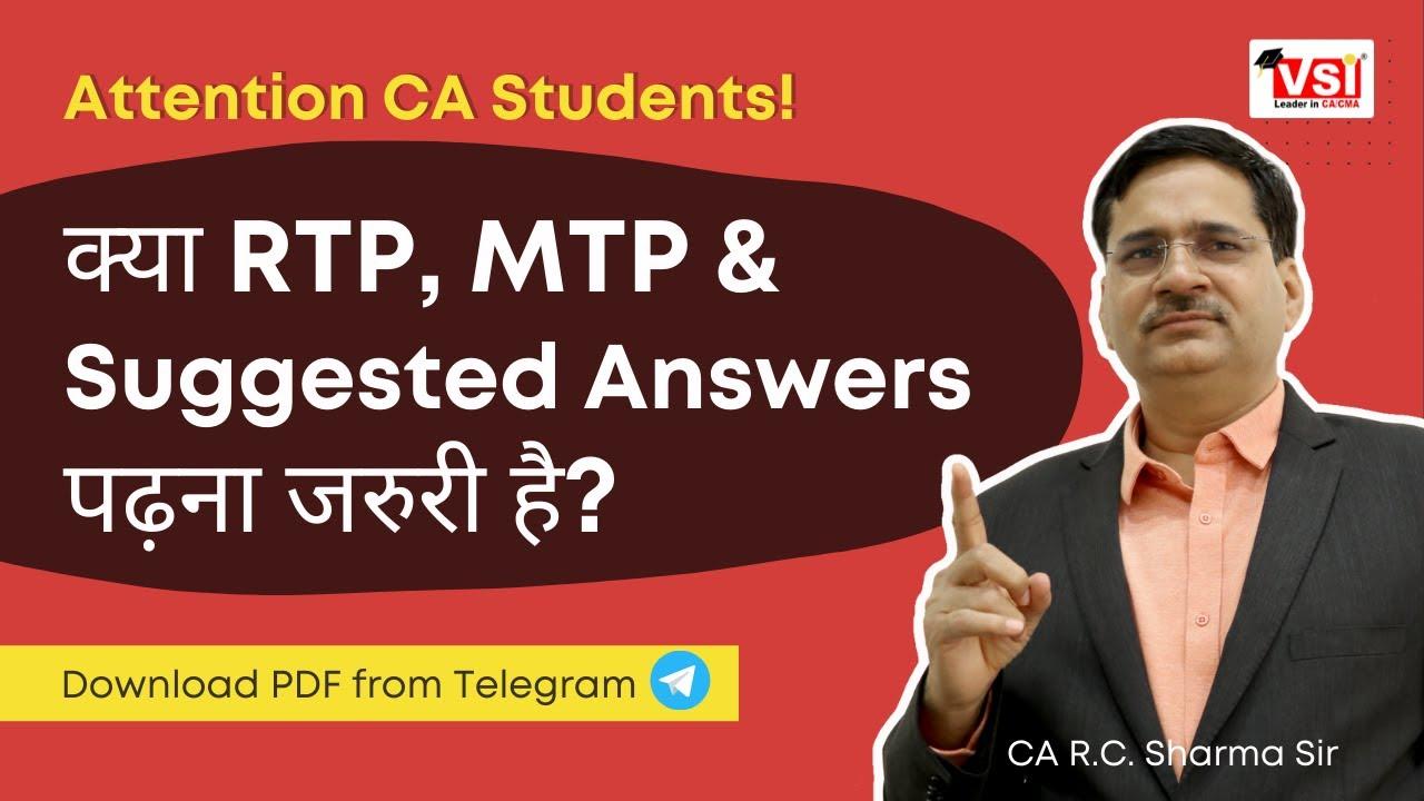 Download क्या CA  Students को RTP, MTP & Suggested Answers पढ़ना जरूरी है?