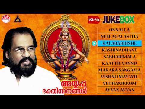 Ayyappa devotional songs vol 7 | hindu devotional songs | new devotional songs 2016 | KJ Yesudas