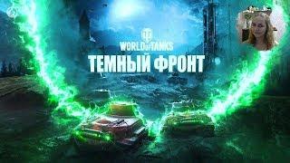 World of Tanks - Тёмный фронт. Собираем материю.