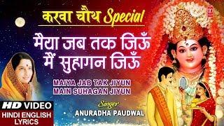 special-i-maiya-jab-tak-jiyun-main-suhagan-jiyun-i-anuradha-paudwal