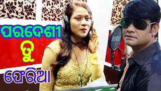 Paradeshi to katha mu bhabe besi besi part 1 odia song ।Singer Rebika। Music by sonu chandan