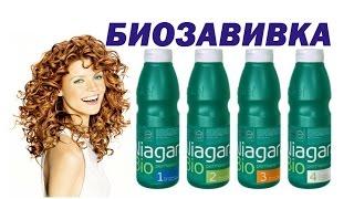 ЗАВИВКА ВОЛОС. Обзор Estel (Эстель) Niagara биозавивка волос. Локоны волос.(Завивка волос. NIAGARA Био-перманет (био завивка) - оказывает щадящее воздействие на волосы, обладает нейтральн..., 2016-02-26T23:24:21.000Z)