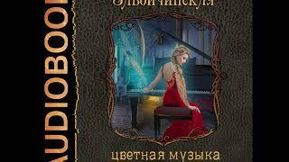 """2001443 Glava 01 Аудиокнига. Завойчинская Милена """"Струны волшебства. Книга 2. Цветная музыка сидхе"""""""