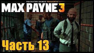 Прохождение Max Payne 3. Часть 13: Злобный лысый жирдяй