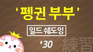 [일본어 쉐도잉] 일본어 회화 일드 일본어 공부 #30…