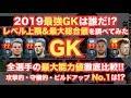 【ウイイレアプリ】2019『最強GK』は誰だ⁉️レベル上限&最大総合値を調べてみた