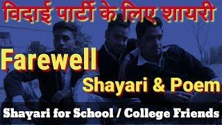 Farewell Shayari & poem in Hindi   विदाई पार्टी के लिए शायरी   Shayari for college friends