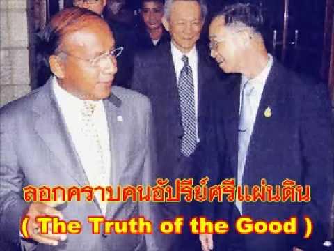 ลอกคราบคนอัปรีย์ศรีแผ่นดิน ( The Truth of the Good )