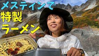 【山ごはん】メスティンで特製ラーメン!登山にぴったりのトッピング!in 涸沢カール