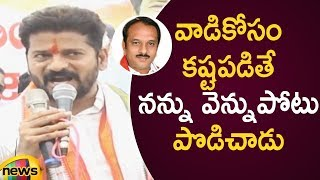 Revanth Reddy Slams Sudheer Reddy Over Joining TRS Party | Revanth Reddy Latest Speech | Malkajgiri