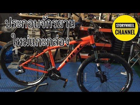 การประกอบรถใหม่แกะกล่อง จักรยานเสือภูเขา Trek Marlin7