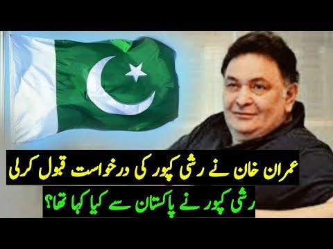 عمران خان نے رشی کپور کی بڑی درخواست قبول کر لی   پاکستان سے کیا کہا تھا رشی کپور نے ؟؟