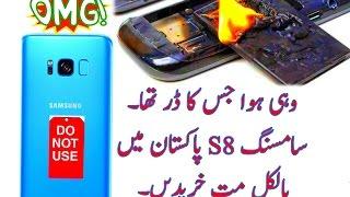Do Not Buy Samsung Galaxy S8 Phone Hindi Urdu