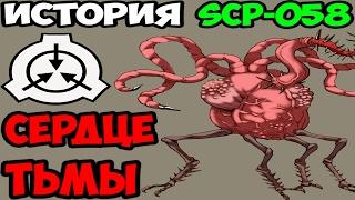 История SCP-058 Сердце тьмы