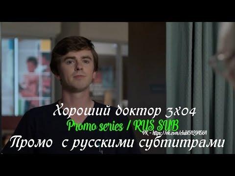 Хороший доктор 3 сезон 4 серия - Промо с русскими субтитрами // The Good Doctor 3x04 Promo