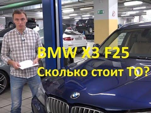 Сколько стоит обслуживание BMW X3 F25