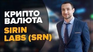 Криптовалюта SIRIN LABS | Token SRN | ERC20 | Обзор FINNEY и SOLARIN