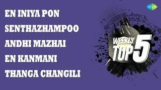 Top 5 Songs with Lyrics   En Kanmani   En Iniya   Senthazhampoovil   Andhi Mazhai   Thanga Changili