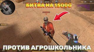 БИТВА НА 1500G ПРОТИВ АГРОШКОЛЬНИКА В STANDOFF 2