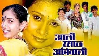 Nonstop Marathi Folk Songs | AALI RASAAL AMBEWALI | मराठी गाणी | MajhaMarathi