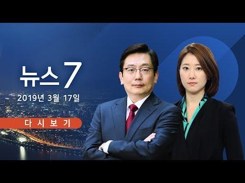 """[TV조선 LIVE] 3월 17일 (일) 뉴스 7 - 선거법 최종 협상에 한국당 """"장기집권 플랜"""" 반발"""