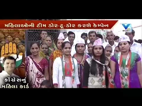 Gujarat Assembly Elections 2017: Congress targets Women as soft card for Vidhan Sabha | Vtv News