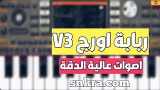 عزف خرافي أصوات ربابة اورك 2020 (السيت الوصف)