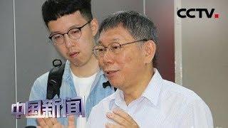 [中国新闻] 民调:蓝绿对决韩蔡平手 三强争霸韩国瑜暂领先 | CCTV中文国际