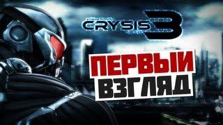 Crysis 3 - [ПЕРВЫЙ ВЗГЛЯД] - Олег Брейн