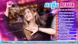 Nonstop nhạc trẻ Khmer remix 2018+2019