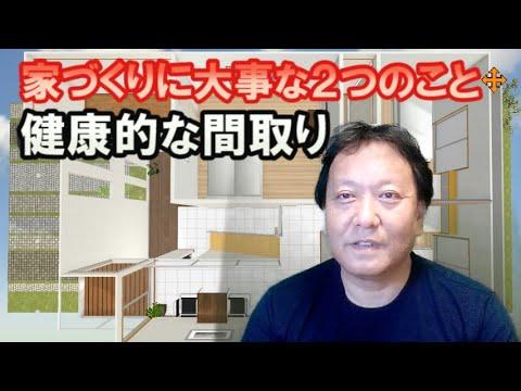 家づくりに大事な2つのこと これからの住宅の間取りの作り方 【登録者1万人ありがとうございます!】Clean and healthy Japanese house design