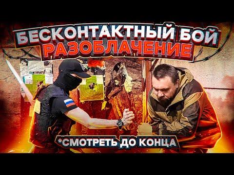 Современный Бесконтактный бой спецназа Жесть