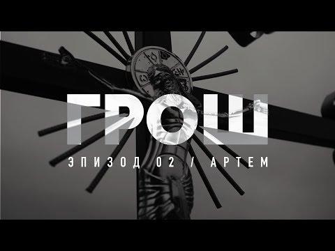 ГРОШ: Серия 2 (Артем) — Документальный проект «Ленты.ру»