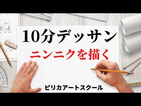 今日の10分デッサン〜ニンニクを描いてみよう!〜