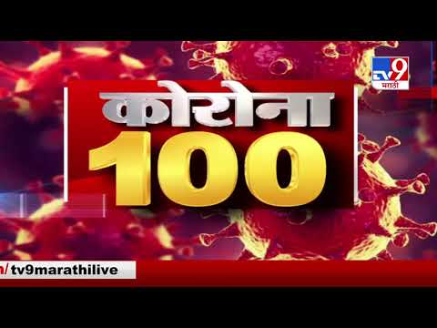 Corona 100 News | कोरोना 100 न्यूज | 8 PM | 4 June 2020 -TV9