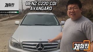[체험판]2008 Benz C220 CDI 리뷰