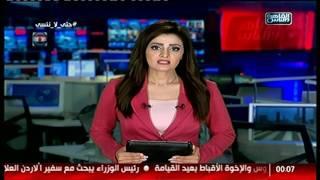 نشرة منتصف الليل من القاهرة والناس 16 ابريل