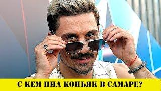 Дима Билан рассказал с кем пил коньяк в Самаре