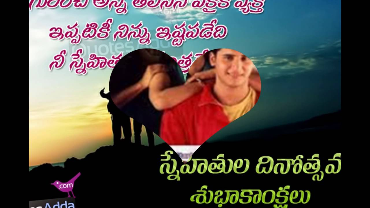 Friendship Day Special Quotes In Telugu Youtube