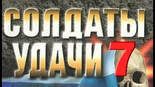 Андрей Таманцев. Солдаты удачи 7. Угол атаки 6