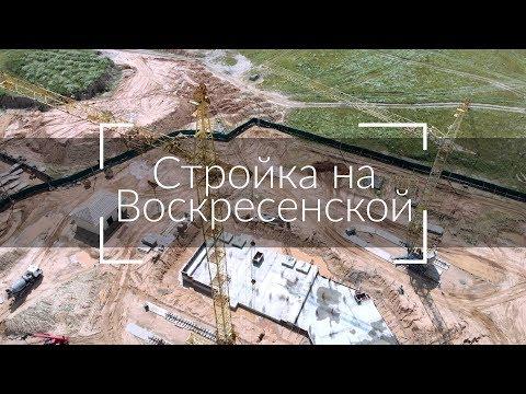 Стройка на Воскресенской улице | Солигорск | 2019 | 4k