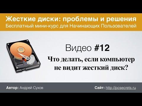 Видео #12. Компьютер не видит жесткий диск. Что делать?