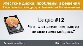 Видео #12. Компьютер не видит жесткий диск. Что делать?(Почему компьютер не видит жесткий диск и как решить эту проблему? Ответам на эти вопросы посвящено данное..., 2015-10-14T07:37:02.000Z)