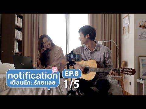 Notification เตือนนัก รักซะเลย EP.8[1/5] l Mello Thailand | 22-05-2018