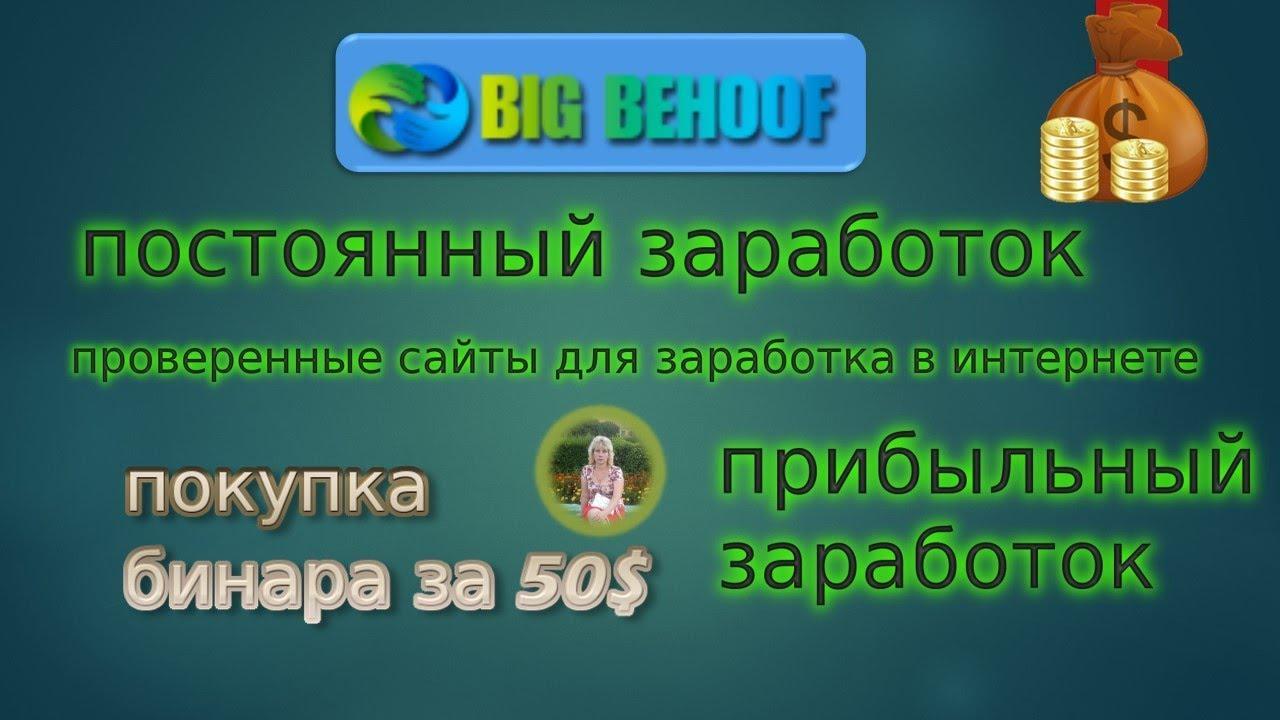 Сайты Big Earn Money Online Earn, Behoof, Проверено | проверенные заработки на автопилоте