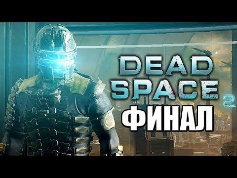 Dead Space 2 ► Прохождение #5 ► ФИНАЛ / Ending