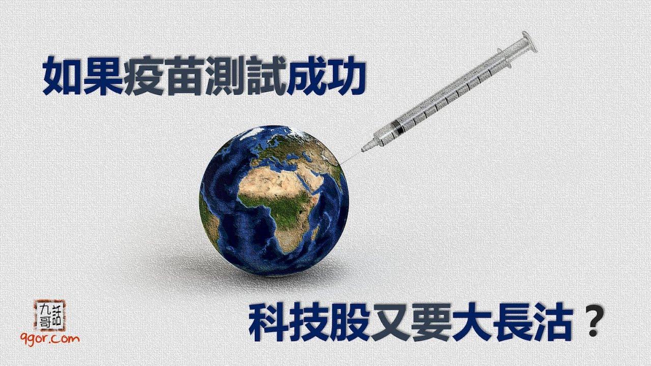 201110 九哥晚報:如果疫苗測試成功,科技股又要大長沽?