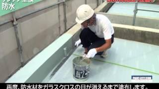 ウレタン防水 通気緩衝工法  ペイントシティーコム thumbnail